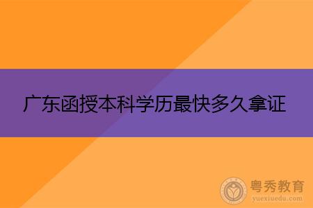 广东函授本科学历最快多久拿证,可报考的2.5年学制学校都有哪些?