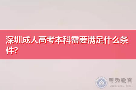 深圳成人高考本科需要满足什么条件?
