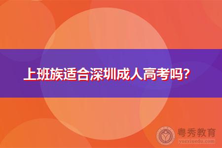上班族适合深圳成人高考吗?