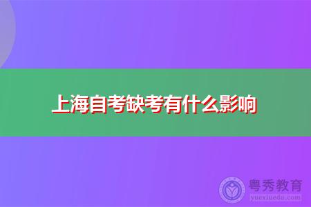 上海自考缺考有什么影响,考试平均成绩是多少?