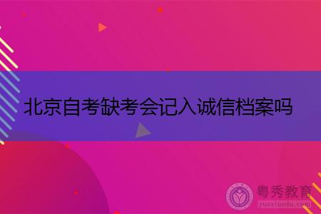 北京自考缺考会记入诚信档案吗