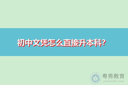 初中文凭怎么直接升本科,提升学历有什么作用?