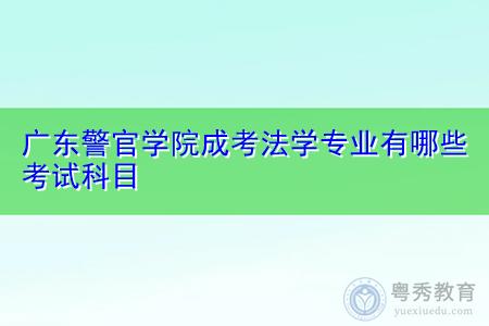 广东警官学院成考法学专业有哪些考试科目?