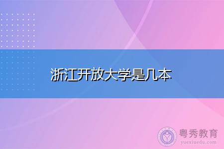 浙江开放大学是几本,电大报考条件是什么?