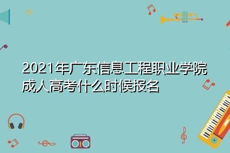 2021年广东信息工程职业学院报名时间在什么时候?