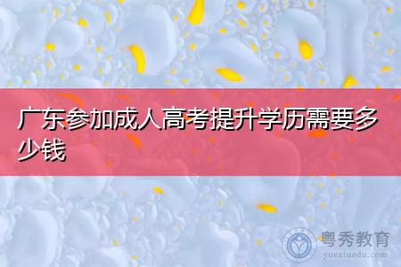 广东参加成人高考提升学历报名费用和学费需要多少?
