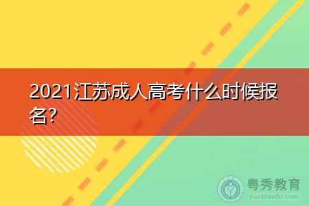 2021江苏成人高考报名时间在什么时候,报考所需条件有哪些?