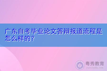 广东自考毕业论文答辩报道流程是怎么样的?