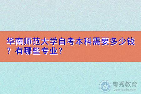 华南师范大学自考本科需要多少钱,有哪些热门专业?