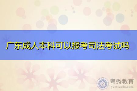 广东成人本科可以报考司法考试吗,考生无法参加考试的原因是什么?