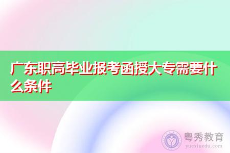 广东职高毕业报考函授大专需要什么条件?