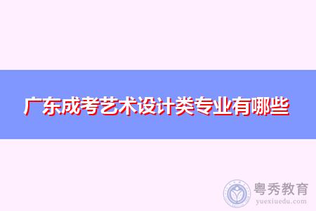 广东成考艺术设计类专业加试科目有哪些?
