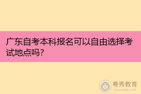 广东自考本科报名可以自由选择考试地点吗,需要一次性买齐教材吗?
