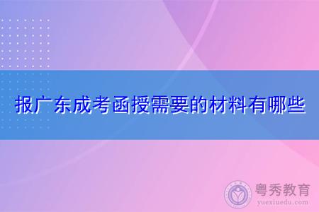 报广东成考函授需要的材料有哪些,报考医学专业的学历要求是什么?
