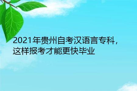 2021年贵州自考汉语言专科要考多少门课程,报名入口在哪个地方?