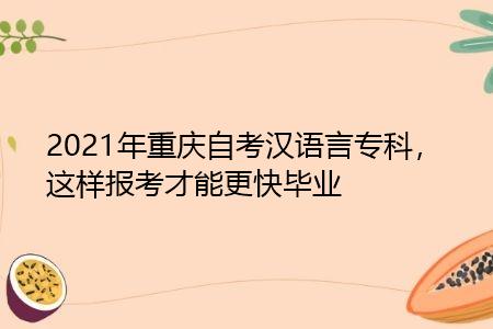 2021年重庆自考汉语言专科要考多少门课程,报名入口在哪个地方?