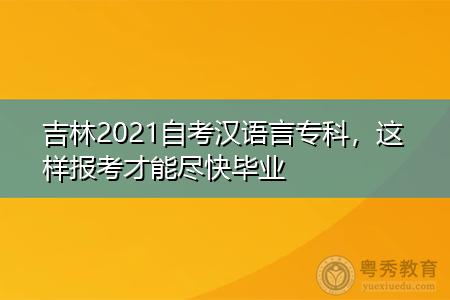 2021年吉林自考汉语言专科要考多少门课程,报名入口在哪个地方?