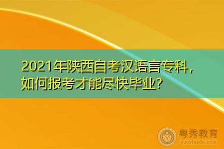 2021年陕西自考汉语言专科要考多少门课程,报名入口在哪个地方?