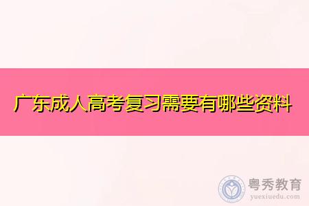 广东成人高考复习需要什么资料,专业考试科目都有哪些?