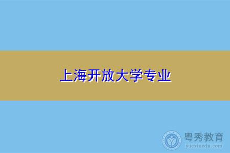 上海开放大学专业有哪些,报名需要准备什么材料?