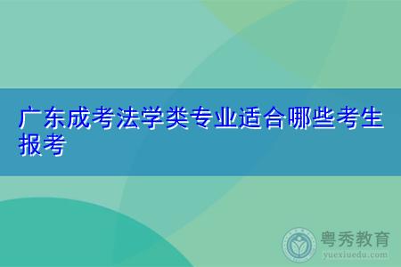 广东成考法学类专业适合哪些考生报考,毕业后可从事什么工作?