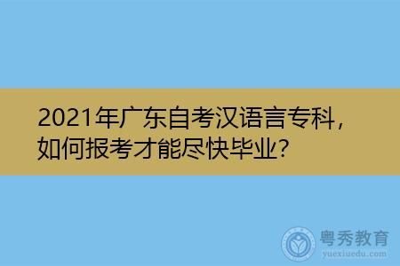 2021年广东自考汉语言专科要考多少门课程,报名入口在哪个地方?