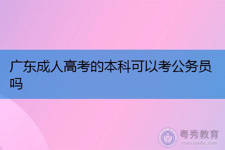 广东成人高考可以考公务员吗,哪些专业比较适合报考?