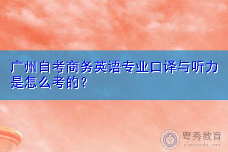 广州自考商务英语专业口译与听力是怎么考的?