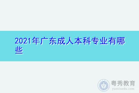 2021年广东成人本科热门招生专业有哪些?