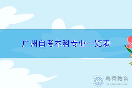 广州自考本科专业一览表