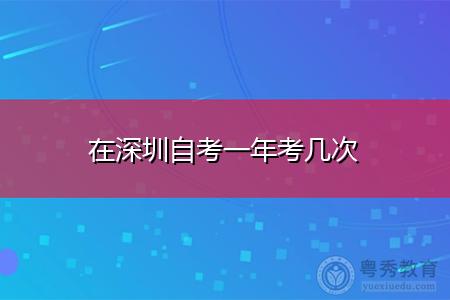 在深圳自考一年考几次,报考有几门科目?