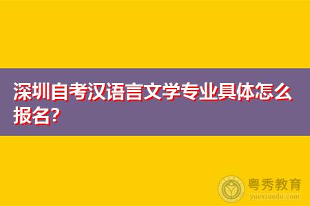 深圳自考汉语言文学专业怎么报名,可以报考哪些学校?