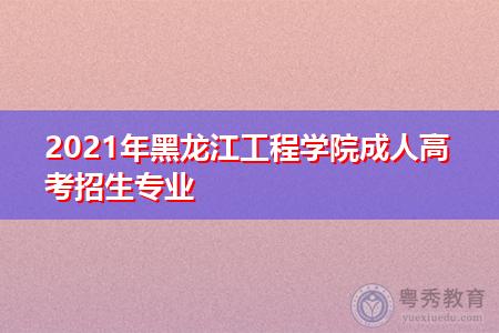 2021年黑龙江工程学院成人高考报名时间及招生专业概况