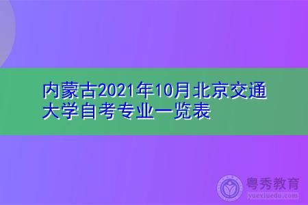 内蒙古2021年10月北京交通大学自考专业一览表