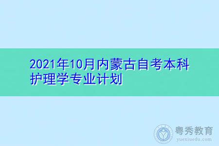 2021年10月内蒙古自考本科护理学专业计划(附考试课程汇总表)
