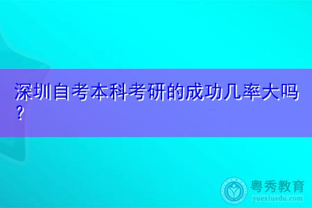 深圳自考本科考研的成功几率大吗,报考要符合什么条件?