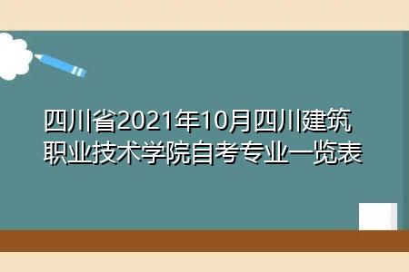 四川省2021年10月四川建筑职业技术学院自考专业一览表