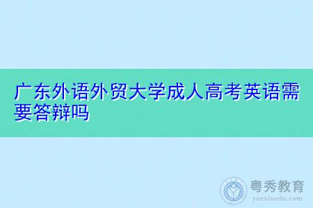 广东外语外贸大学成人高考英语需要答辩吗?