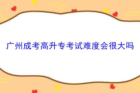广州成考高升专统考科目有几门,考试难度会很大吗?