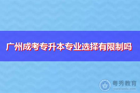 广州成考专升本专业选择有限制吗,报考要符合什么条件?