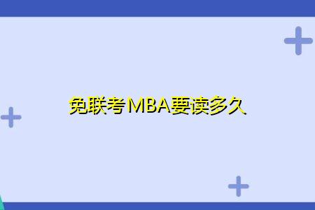 免联考MBA要读多久,入学门槛怎么样?