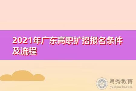 2021年广东高职扩招是成人继续教育吗,毕业后是不是普通全日制学历?