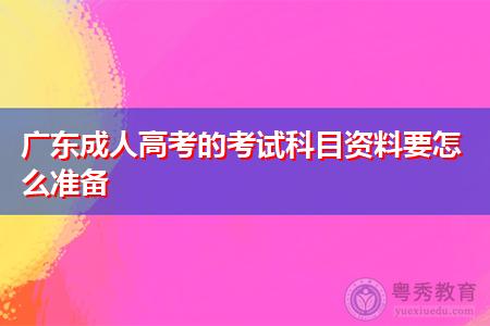 广东成人高考的考试科目资料要怎么准备,考生报名有免费提供复习教材吗?