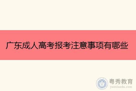 广东成人高考报考注意事项有哪些,学费要如何缴纳?