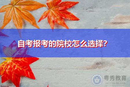 如何选择自考报考中的院校,报名要满足什么学历条件?