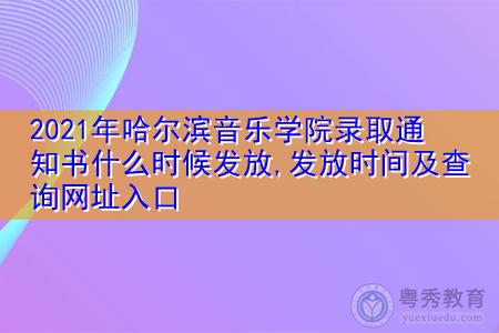 2021年哈尔滨音乐学院录取通知书什么时候发放(附历年最低录取分数线汇总表)