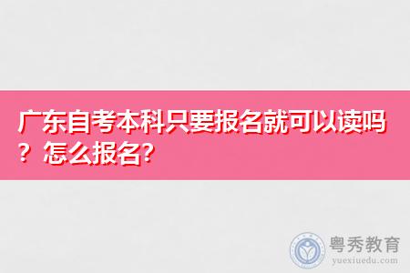 广东自考本科只要报名就可以读吗,报名流程是什么?