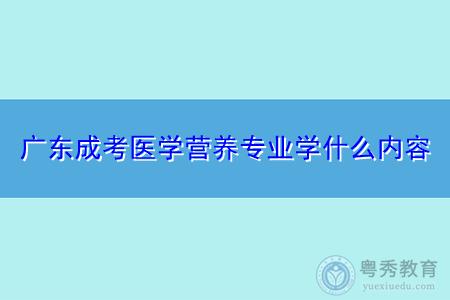 广东成考医学营养专业学什么内容,可以报考职业资格证书吗?
