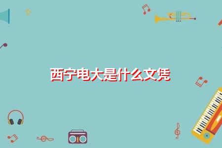西宁电大是什么文凭,可以单科报名学习吗?