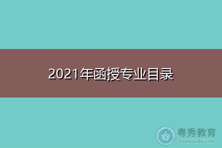 2021年函授高起专、专升本和高起本专业目录汇总